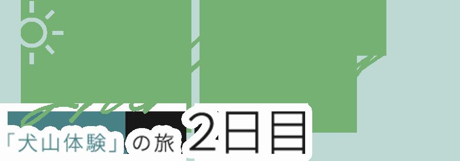犬山体験の旅2日目